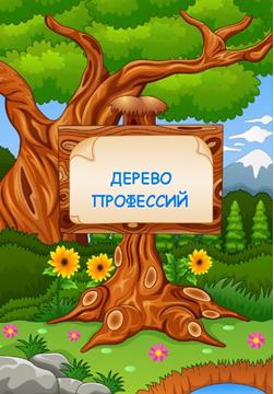 дерево профессий
